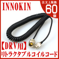 INNOKIN [DRV] Retractable coiled cord