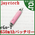 joye eGo-T Battery 650mAh|Pink