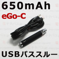 【WTD発送】joye eGo-C2 upgrade USB Pass-through Battery 650mAh