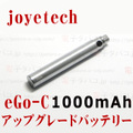 【WTD発送】joye eGo-C Upgrade Battery 1000mAh