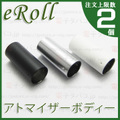 joye eRoll atomizer Body