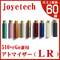 joye 510&eGo Atomizer (Normal)