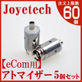 joye eCom-C Atomizer C2 head 5pcs