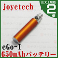 joye eGo-T Battery 650mAh|Copper
