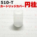 【WTD発送】510-T Cylinder Cartridge cover 5pcs