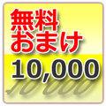 WTD発送 10,000円以上お買い上げのオマケ