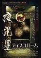 『夜光星ディスコルーム』DVD