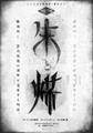 『朱と煤-aka to kuro-』公演DVD