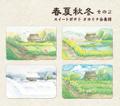 スイートポテトオカリナ合奏団 2nd CD 「春夏秋冬その2」