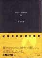 虹釜太郎「カレー野獣館・黒」