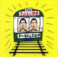 石川浩司&大谷氏「ニューホルモン鉄道」