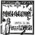 連続射殺魔「1978.3.26渋谷屋根裏」
