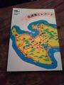 円盤のレコブックseries「佐渡島とレコード」