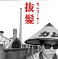 カニコーセン「抜髪」
