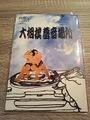 円盤のレコブックseries「大相撲畜音場所」