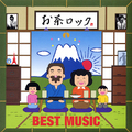 BEST MUSIC「お茶ロック」