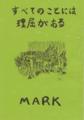 MARK「すべてのことには理屈がある」