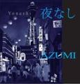 AZUMI「夜なし」