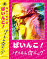 パイちん★ドッグ「ぱいんこ!」