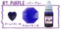 レジン液着色料 液体タイプ パープル