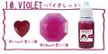レジン液着色料 液体タイプ バイオレット