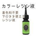 【在庫処分】カラーレジン クラフトアレンジ クリアグリーン