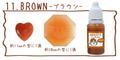 レジン液着色料 液体タイプ ブラウン