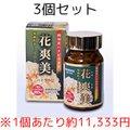 純国産ハナビラタケ 花爽美 3個セット(1個180粒入)