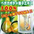 ペポカボチャ種子エキス 6袋セット