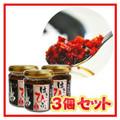 食べるラー油 はぁっひぃふぅ 3個セット(プレゼント期間終了)(1個90g入)