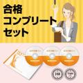 公認心理師 合格コンプリートセット【KOUNI11004】