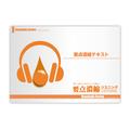 テキストBOOK 2,000円[SAN11007]