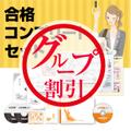 【グループ割引】合格コンプリートセット・2020年度 [CA10005]