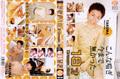 18才 Orange☆2nd 復刻版           (定価4,094円)