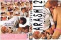 ARASHI 2  (復刻版)           (定価5,123円)