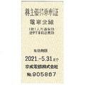 京成電鉄1回券(成田空港片道乗車券/株主券) 2021年5月末まで有効