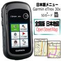 Garmin eTrex 30x 英語版 日本語化済み&日本語の日本地図&MicroSD 日本語カラーPDF説明書付き(32ページ)