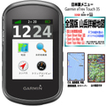 Garmin eTrex Touch35 英語版 日本語メニュー 全国版 山岳詳細地図 32GB SDカード eTrex30x 後継機タッチパネル ハンディGPS ハンドヘルド