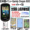 Garmin Oregon 600 英語版 日本語メニュー 全国版 山岳詳細地図 32GB SDカード タッチスクリーン ハンディGPS