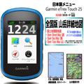 Garmin eTrex Touch25 英語版 日本語メニュー 全国版 山岳詳細地図 32GB SDカード eTrex20x 後継機タッチパネル ハンディGPS ハンドヘルド