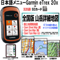 Garmin eTrex 20x 英語版 日本語メニュー 全国版 山岳詳細地図 32GB SDカード