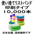 1万本 リストバンド 印刷タイプ 10,000本 イベント用リストバンド (緑,ピンク,黄,オレンジ)