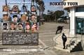 六甲ツアー DVD