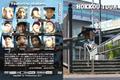北港ツアー DVD