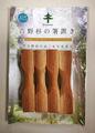 箸置き(吉野杉)4個セット