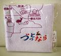 贈りたいハンカチ 奈良のマップデザイン パープル