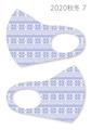 絵図屋オリジナル柄秋冬マスク07(2枚入)
