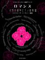 ロマンス~女性作曲家ピアノ曲集Ⅱ