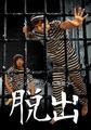 [DVD] ヴァンパイアリゾット 単独ライブ「脱出」