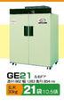 玄米低温貯蔵庫 さいこ GE21